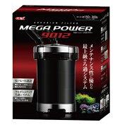 GEXメガパワー9012外部フィルター