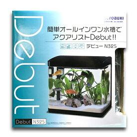 新発売!コトブキ デビュー N325 高精度曲げガラス水槽+LEDライト+上部式フィルターのセット 淡水・海水両用