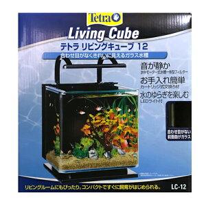 テトラ リビングキューブ12 LEDライト 水中ポンプ式水槽一体型フィルター オールインワン水槽 ガラス水槽 小型水槽セット LC-12