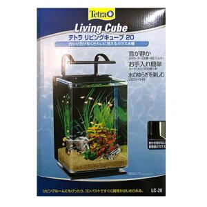 テトラ リビングキューブ20 LEDライト 水中ポンプ式水槽一体型フィルター オールインワン水槽 ガラス水槽 小型水槽セット LC-20