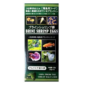 日動 ブラインシュリンプ 卵100g(20g×5) 真空パック包装 小型熱帯魚・稚魚用プランクトンフード 稚魚用フード