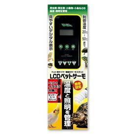 ビバリア LCDペットサーモ ペット用タイマー機能付サーモスタット 爬虫類 両生類 小動物 小鳥用 RT-2000