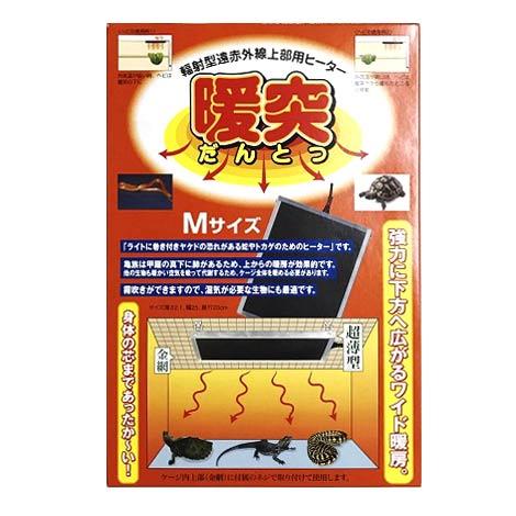 みどり商会 暖突(だんとつ) Mサイズ 爬虫類用品 保温器具 パネルヒーター