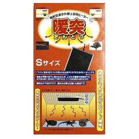 みどり商会 暖突(だんとつ) Sサイズ 爬虫類用品 保温器具 パネルヒーター