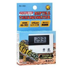 スドー レプタイルサーモメーター デジタル温度計 爬虫類・観賞魚用
