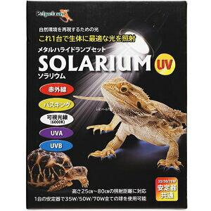 ゼンスイ ソラリウム35Wセット メタルハライドランプ 赤外線 バスキング 有用紫外線 UV 爬虫類用