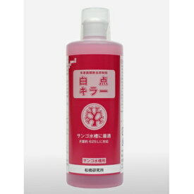 リニューアル新発売 白点キラー 500ml サンゴ水槽用 松橋研究所 有害菌類除去抑制剤