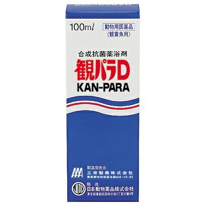 日動 観パラD(100ml) 合成抗菌薬浴剤 観賞魚用 魚病薬