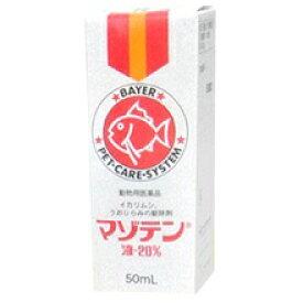 バイエル薬品 マゾテン液-20% 50ml イカリムシ うおじらみの駆除剤 鑑賞魚用