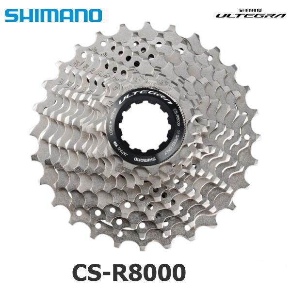 【新アルテグラシリーズ!】SHIMANO[シマノ]ULTEGRA[アルテグラ]CS-R8000カセットスプロケット[自転車パーツ]