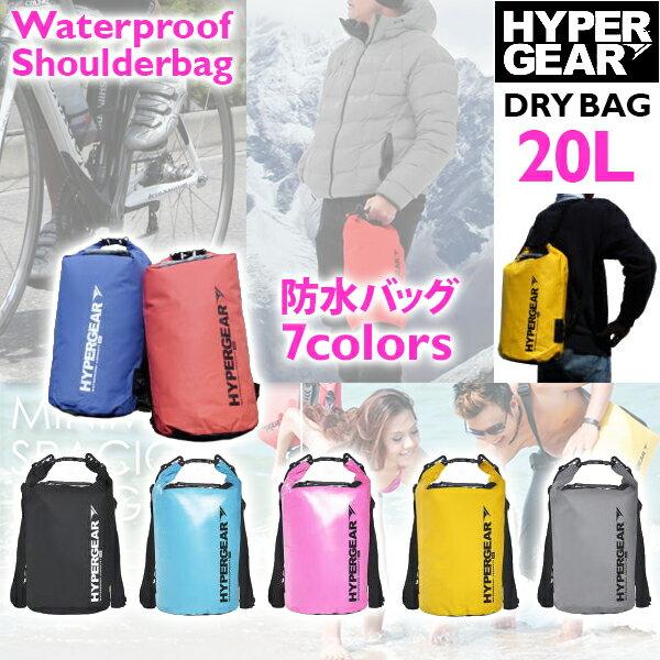 【一番使いやすい!20リットルタイプ!】HyperGear[ハイパーギア]防水ショルダーバック[20リットル]ドライバック[ウォータープルーフザック]防水バックパック