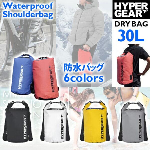 【大好評モデル!30リットルタイプ!】HyperGear[ハイパーギア]防水ショルダーバック[30リットル]ドライバック[ウォータープルーフザック]防水バックパック