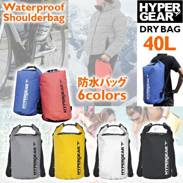 【大容量!40リットルタイプ!】HyperGear[ハイパーギア]防水ショルダーバック[40リットル]ドライバック[ウォータープルーフザック]防水バックパック