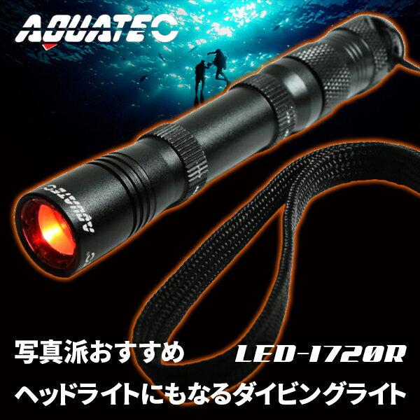 【赤色LEDモデル!水中写真派オススメ!】AQUATEC[アクアテック]赤色LED水中ライト[LED-1720r]Aqua-NO1ダイビングヘッドライト]アウトドア防水ライト