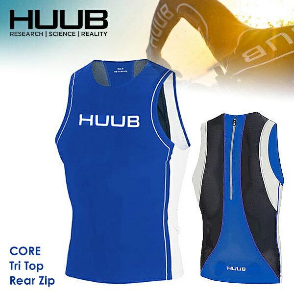 【あす楽対応!全国送料無料!】HUUB[フーブ]コアトライトップリアジップ[CORE Tir Top Rear Zip]HBMT17122トライアスロンウェア