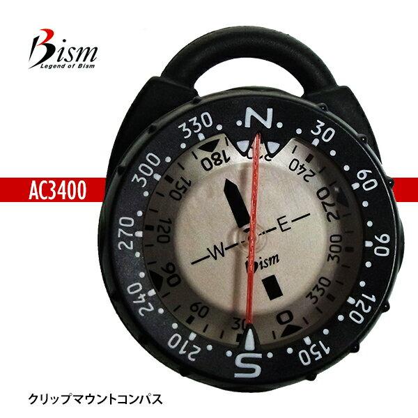 【2019年入荷!あす楽!】Bism ビーイズム COMPASS コンパス AC3400 クリップマウントコンパス