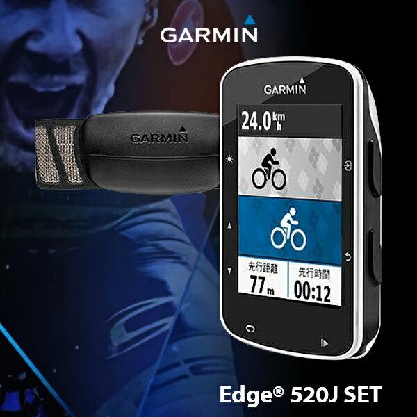【あす楽!今ならスイムキャッププレゼント!送料無料!】GARMIN ガーミン EDGE520Jセット サイクルコンピューター 各種センサー付セット 日本語版 国内正規品 エッジ520J 自転車メーター