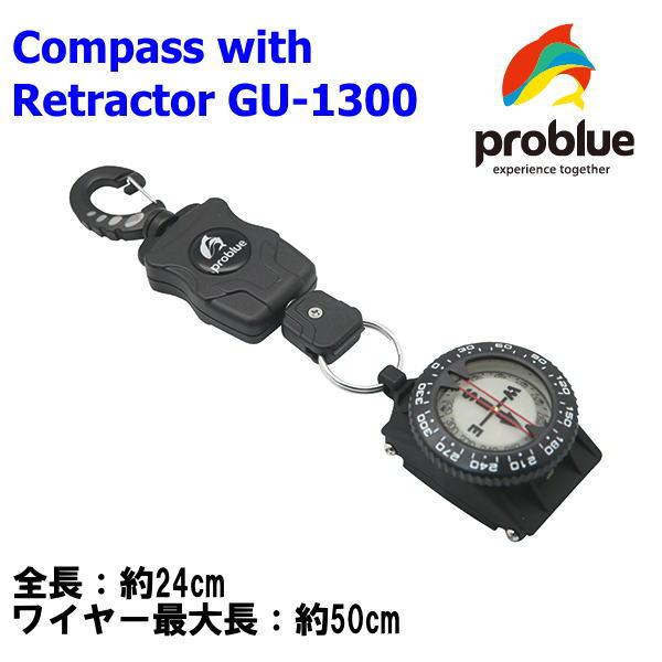 【2018年モデル入荷!あす楽対応!】PROBLUE プロブルー リトラクター付 水中コンパス GU-1300