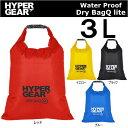 【メール便発送で全国送料無料!】HyperGear[ハイパーギア]ドライ防水バッグQライト[3リットル]ドライバック[ウォータ…