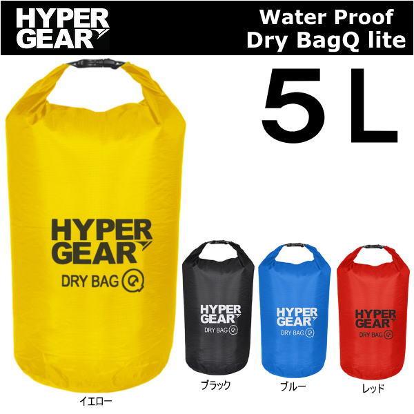 【メール便発送で全国送料無料!】HyperGear[ハイパーギア]ドライ防水バッグQライト[5リットル]ドライバック[ウォータープルーフバッグ]防水バック