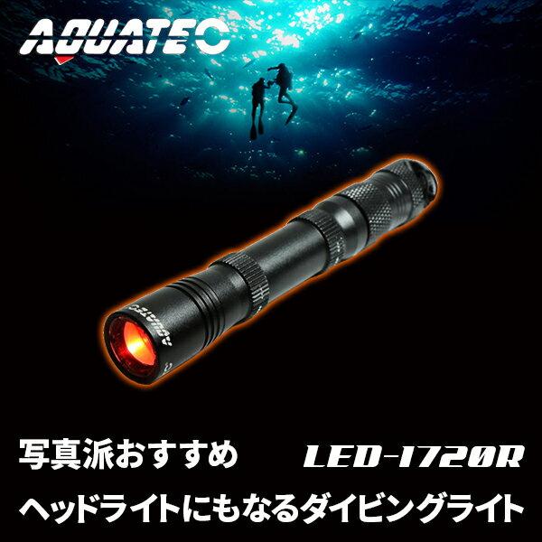 【赤色LED!あす楽!水中写真派オススメ!】AQUATEC アクアテック 赤色LED水中ライト LED-1720r Aqua-NO1 ダイビングヘッドライト アウトドア 防水ライト