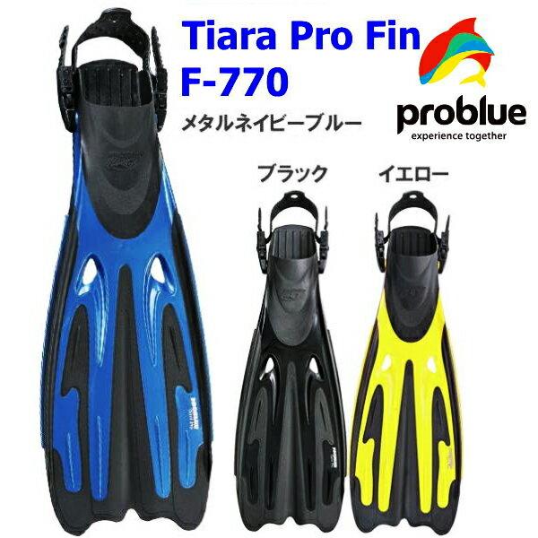 【在庫限定特価!全国送料無料!】PROBLUE[プロブルー]Tiara Pro[ティアラプロ]ストラップフィンF-770