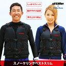 dlife[デライフ]スノーケリングベストスリムRA-0401D【RCP】