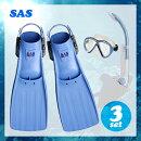 SASエスエーエス軽器材3点セットマスクアイボックス620222スノーケルエブリーダー320324フィンスウィーレント2011920120スキューバダイビング
