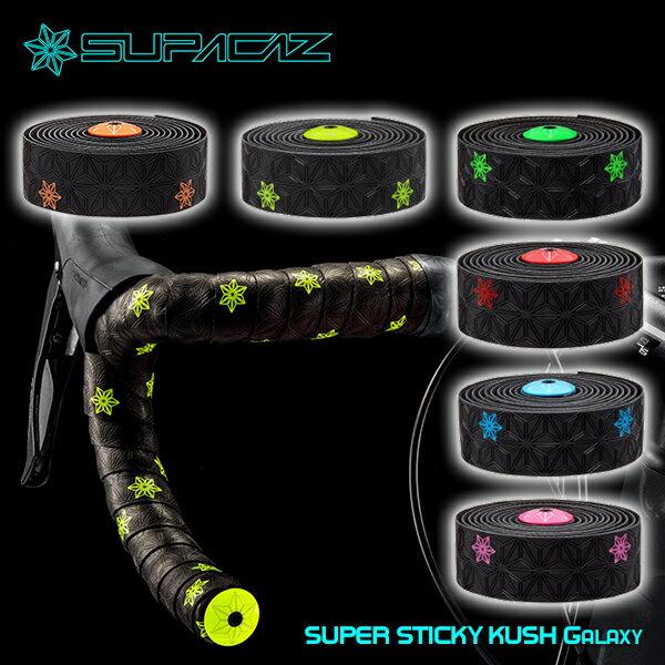 【あす楽対応!全国送料無料!】SUPACAZ[スパカズ]SUPER STICKY KUSH Galaxy[スーパースティッキークッシュギャラクシー]バーテープ[バーエンドプラグ][ハンドル][サイクリング][ロードバイク]自転車アクセサリー