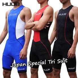 【日本限定NEWモデル!あす楽!全国送料無料!】HUUB フーブ メンズ日本限定トライスーツ Mens Japan Limited Trisuit HBMT19050 19051 19052 トライアスロンウェア