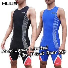 【あす楽!全国送料無料!】HUUB フーブ メンズ 日本限定 エリート トライスーツ リアジップ Mens Japan Limited Elite Trisuit Rear Zip HBMT19053 19054 トライアスロンウェア