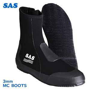 【あす楽!サイズ限定!全国送料無料で30%OFF!】SAS エスエーエス MC BOOTS 3mm エムシーブーツ マリンブーツ ダイビングブーツ ハイカットブーツ ファスナー付