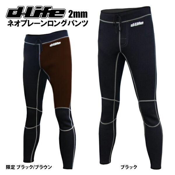 【大好評モデル!全国送料無料!】[男性用]dlife[デライフ]ネオプレーンロングパンツ[Neoprene Pants]メンズ