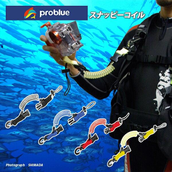 【送料込み!あす楽対応!】PROBLUE[プロブルー]スナッピーコイルAC-30-8水中ライト・デジカメホルダー