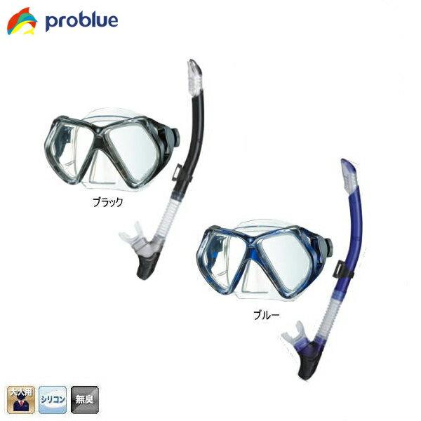 【最終赤字処分!今ならマスクストラップカバープレゼント!】[男性向け]PROBLUE[プロブルー]軽器材2点セット[MS-284]シリコンマスク・[SN-1080]スノーケル
