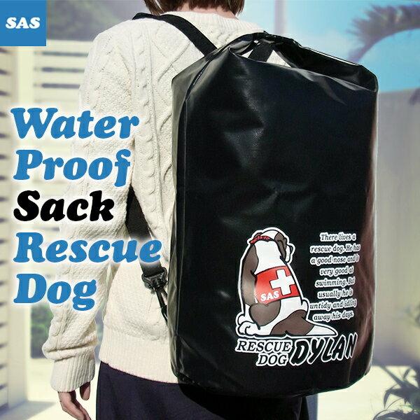 【数量限定特価!全国送料無料!】SAS エスエーエス ウォータープルーフザック レスキュードッグ 76138 防水バッグ 日本製 防水バック
