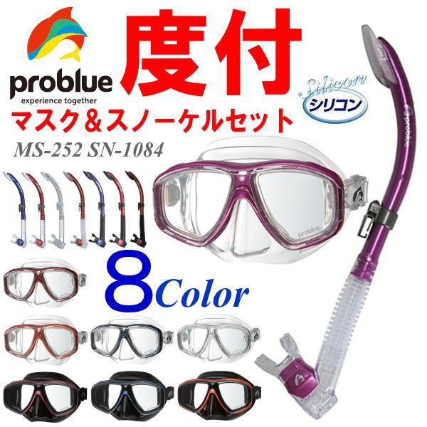 【大人気モデル!あす楽対応!】度付きレンズ付セット マスクケース付き PROBLUE プロブルー 軽器材2点セット MS-252オルナタ Ornata シリコンマスク SN-1084セミドライスノーケル 度付きメガネ ゴーグル