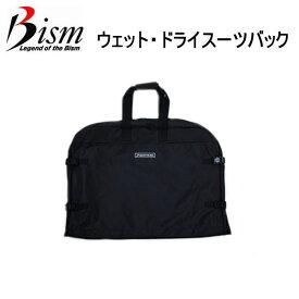 Bism ビーイズム ウェットスーツ・ドライスーツ用スーツキャリーバック BS3200