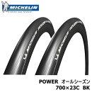 【お得な2本セット!あす楽!】MichelinミシュランPOWERパワーallseasonオールシーズン自転車用タイヤロードバイクタイヤ700×23Cブラック