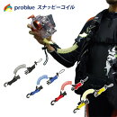 PROBLUE[プロブルー]スナッピーコイル