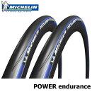 お得な2本セットMichelinミシュランPOWERパワーenduranceエンデュランス自転車用タイヤロードバイクタイヤ