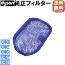 【並行輸入品】 Dyson ダイソン 純正プレモーターフィルター DC31 DC34 DC35 DC44 DC45 【並行輸入品】