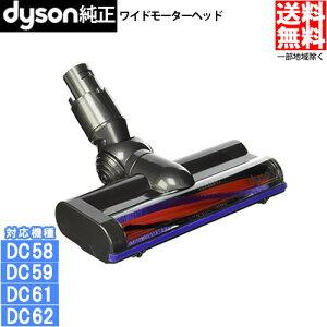 【並行輸入品】 Dyson ダイソン 純正 カーボンファイバー搭載モーターヘッド Carbon fibre motorised floor tool