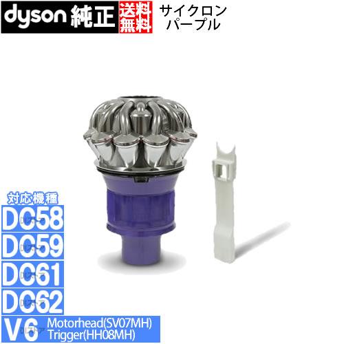 【並行輸入品】 ダイソン サイクロン Dyson Cyclone パープル DC58 DC59 DC61 DC62 V6 Motorhead セパレートツール付き 送料無料