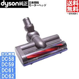 【並行輸入品】 Dyson 日本規格 ダイソン 純正 211mm幅 カーボンファイバー搭載 モーターヘッド Carbon fibre motorised floor tool