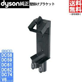 ダイソン Dyson Docking station 純正 壁掛けブラケット DC58 DC59 DC61 DC62 【並行輸入品】