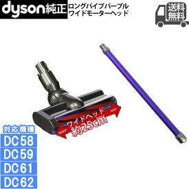 【並行輸入品】 Dyson ダイソン 純正 ロングパイプ パープル 紫ワイド モーターヘッド セット DC58 DC59 DC61 DC62 用