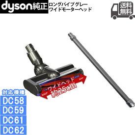 【並行輸入品】 Dyson ダイソン 純正 ロングパイプ グレー 灰色ワイド モーターヘッド セット DC58 DC59 DC61 DC62 用