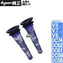 お得な2個セット ダイソン Dyson フィルター 純正 DC58 DC59 DC61 DC62 V6 V7 V8 用 並行輸入品