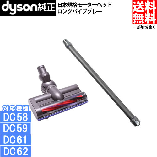 【並行輸入品】 Dyson ダイソン 純正 ロングパイプ グレー 日本規格 モーターヘッド 2点セット DC58 DC59 DC61 DC62 用